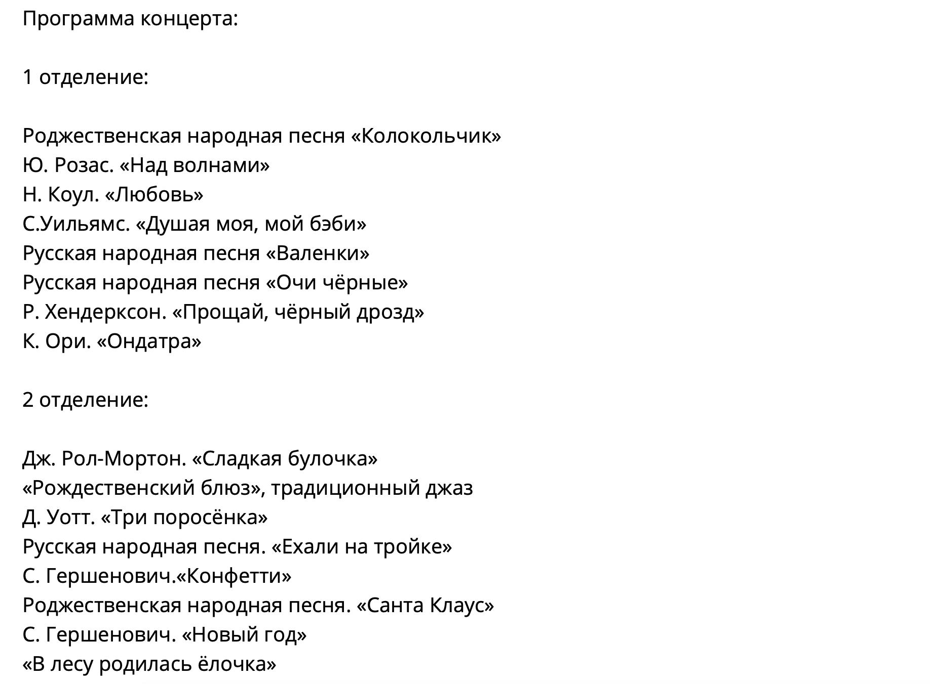 Вот так выглядит программа концерта на сайте новосибирской филармонии
