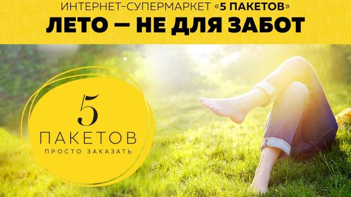 «5 пакетов» предлагает фрукты от 49 рублей