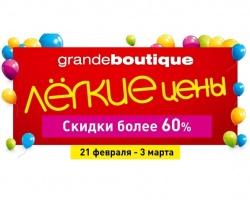 Покупайте мировые бренды по легким ценам