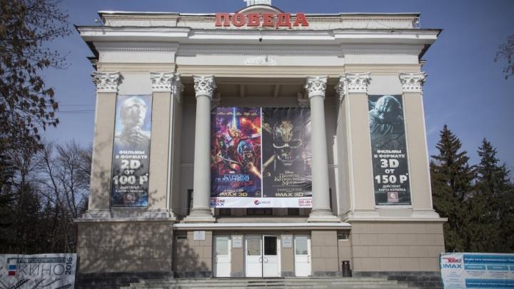 Уфимский кинотеатр «Победа» пустят с молотка за 70,8 миллиона рублей