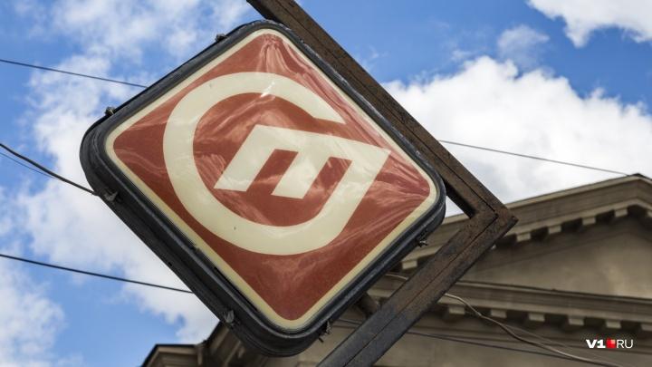 «Убирают все самобытное и красивое»: с остановки в центре Волгограда исчезли исторические указатели