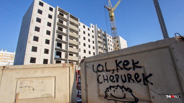 Челябинская мэрия купила 44 квартиры к саммитам-2020. Кто будет в них жить