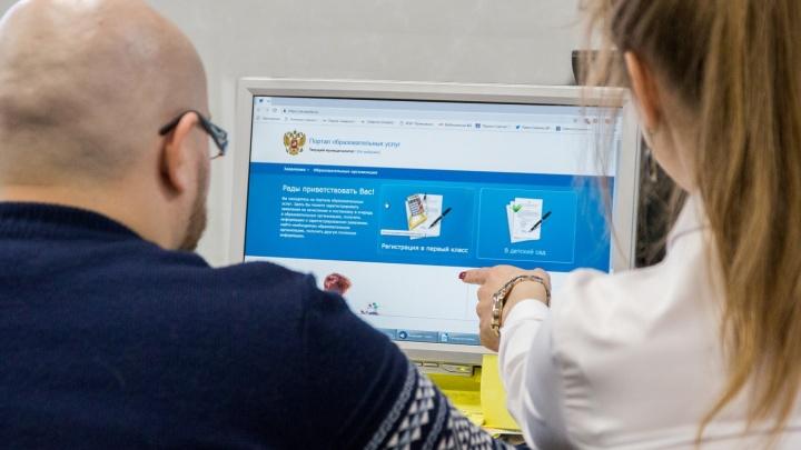 Как попасть в школу онлайн: тестируем электронную очередь в первые классы