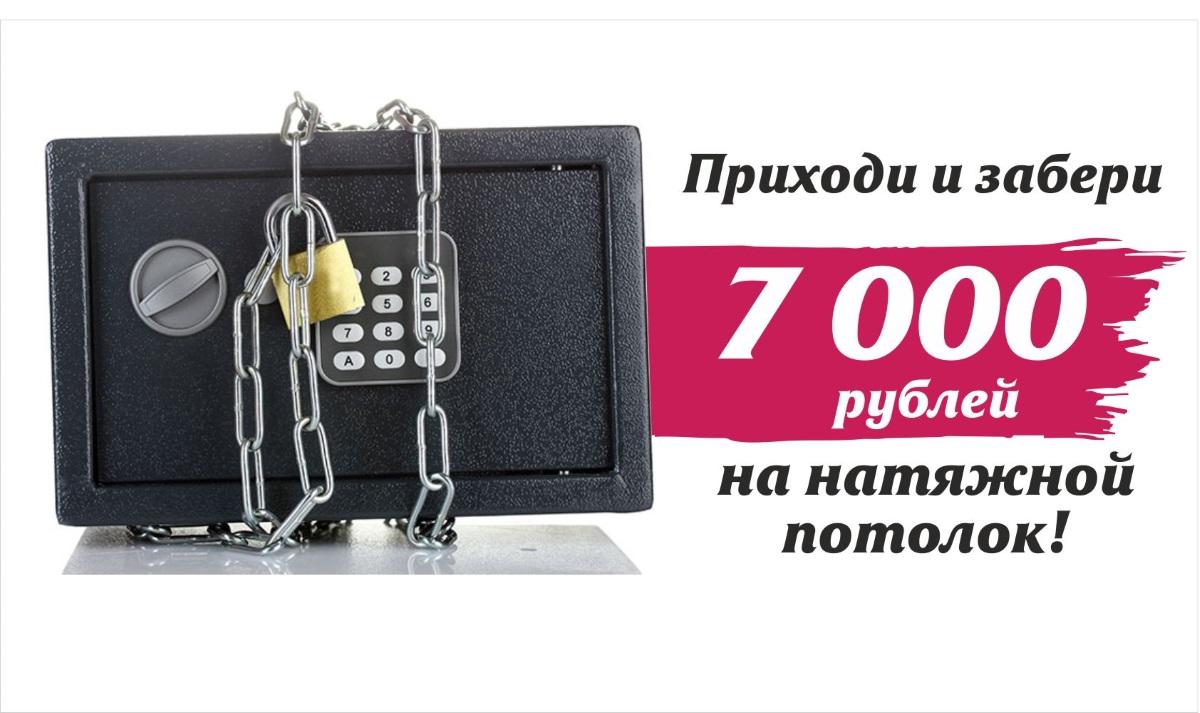 Новосибирцам раздают 7000 рублей на натяжной потолок