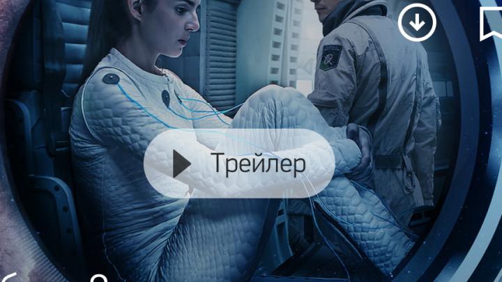 «Земля в иллюминаторе видна…»: 7 фильмов о космосе на МегаФон.ТВ
