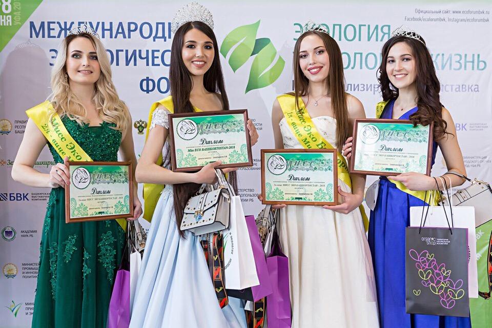 4 финалистки с заслуженными наградами