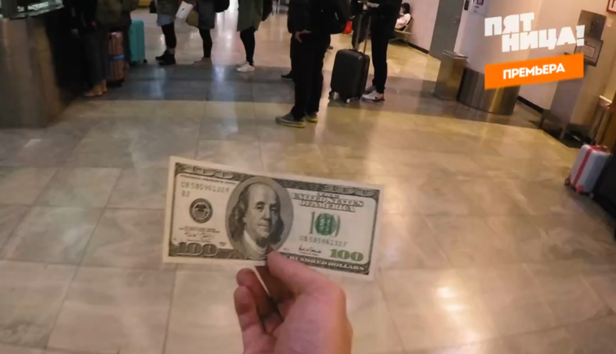 В своём первом выпуске Антон остался со ста долларами