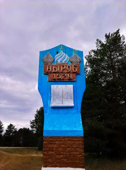 Ныроб — самая северная точка Пермского края