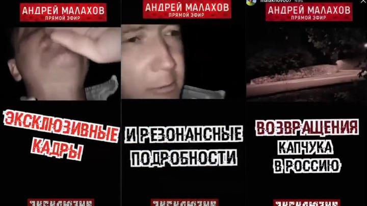 «Почему он боится за жизнь?»: беглый уральский олигарх дал интервью Андрею Малахову