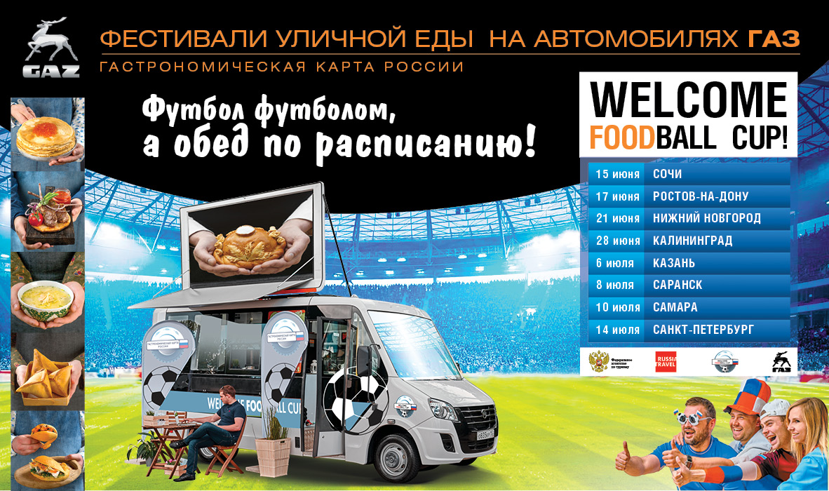 Караван фудтраков фестиваля движется по маршруту Сочи — Санкт-Петербург
