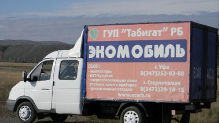 По Башкирии проедет «Экомобиль»