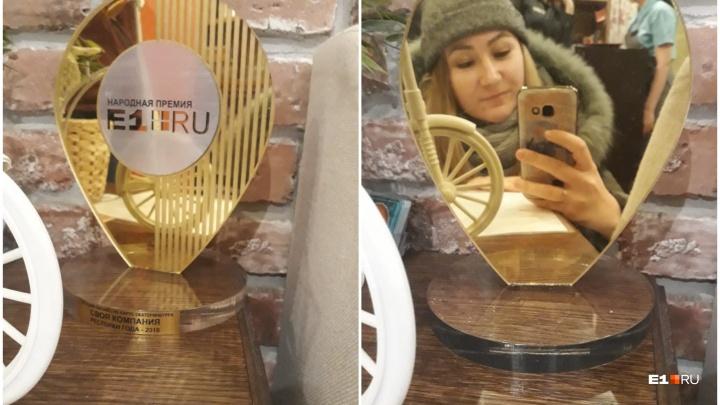 В ресторанах «Своя компания» появились золотые геометки Народной премии E1.RU