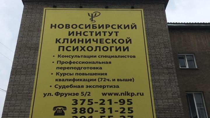 Новосибирский институт клинической психологии устроит день открытых дверей не только для психологов