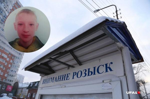 Если вы знаете, где находится Максим, сообщите в полицию