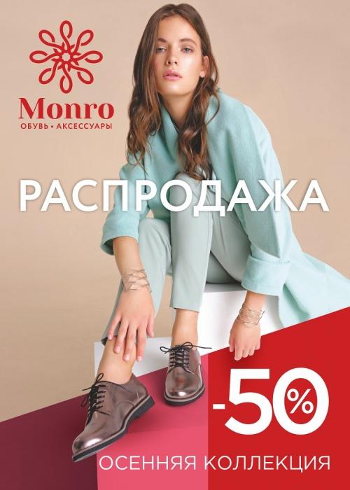 Меняться выгодно: обувная сеть удивила новосибирцев новой коллекцией за полцены