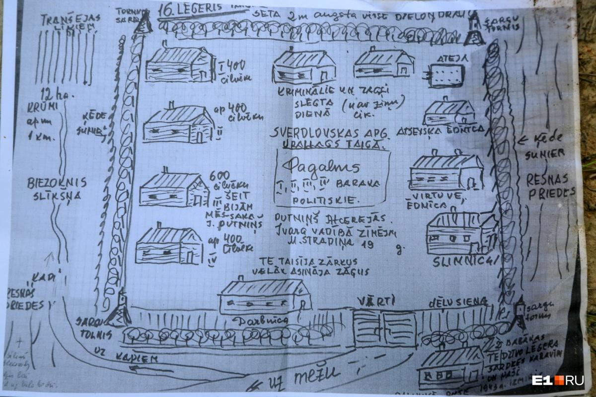 Это план лагеря, в котором умер Александр Силинш. В левом верхнем углу братские могилы. Четыре барака ближе к ним — жилье раскулаченных. Для многих — последний дом