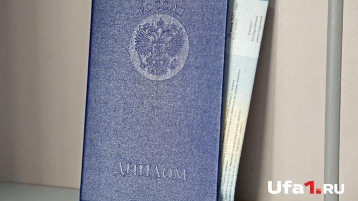 В Башкирии чиновник устроился на работу по липовому диплому