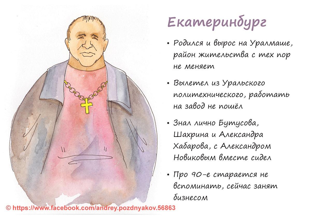Екатеринбург изобразили в виде бывшего бандита, выросшего на Уралмаше
