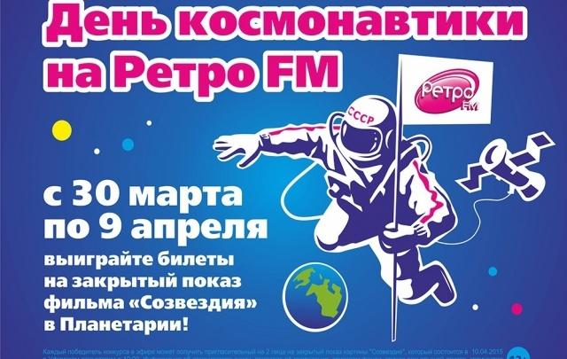 Ретро FM отмечает День космонавтики