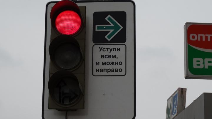 В мэрии Екатеринбурга рассказали, где еще появятся знаки, разрешающие поворачивать на красный