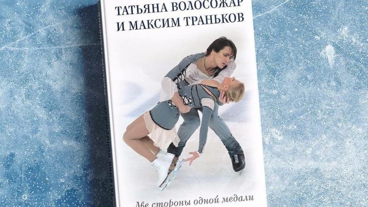 «Многое не говорили ни в одном интервью!»: пермяк Максим Траньков и Татьяна Волосожар написали книгу