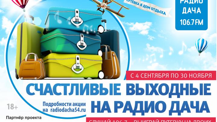 «Радио Дача Новосибирск» дарит счастливые выходные