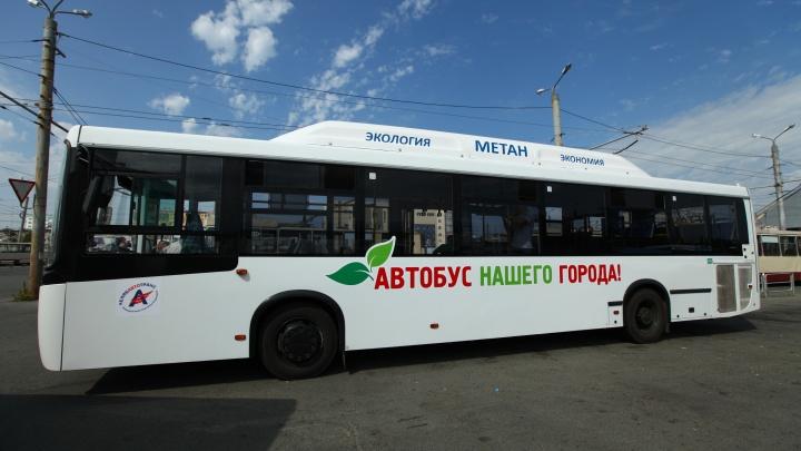 Проедет вдвое больше: в Челябинске обкатают автобус, работающий на сжиженном газе