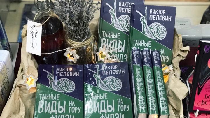 В Новосибирск привезли новый роман Виктора Пелевина