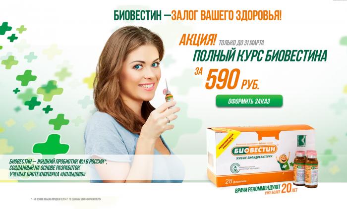 Кольцовские микробиологи по акции снижают цены на популярный пробиотик