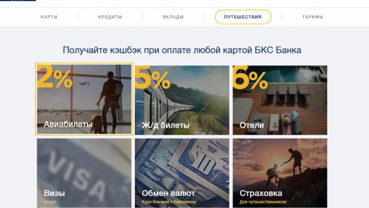 Сервис от БКС Банка и OneTwoTrip: путешествуйте и получайте cashback до 6% на отели и билеты
