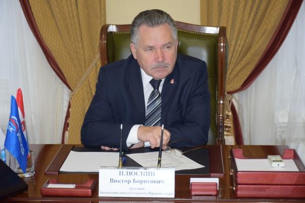 Виктор Плюснин — депутат Добрянского района
