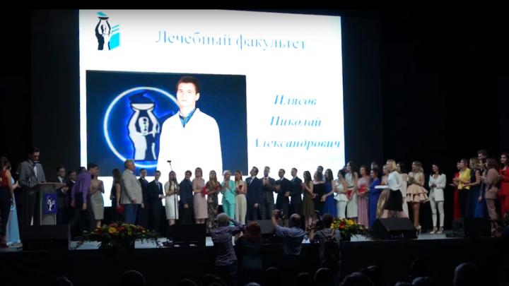 «Мы хорошо вас подготовили»: СамГМУ выпустил 900 молодых специалистов