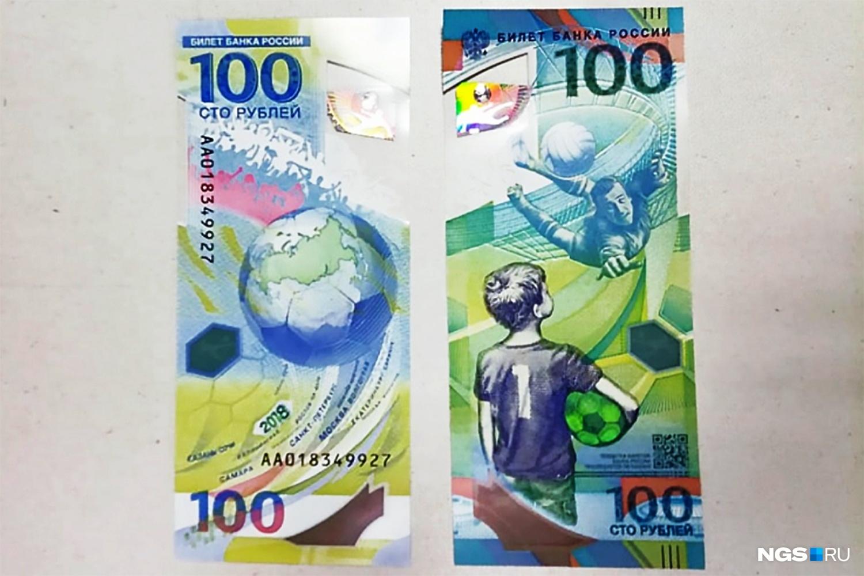 Полимерные банкноты «Футбол» номиналом 100 рублей