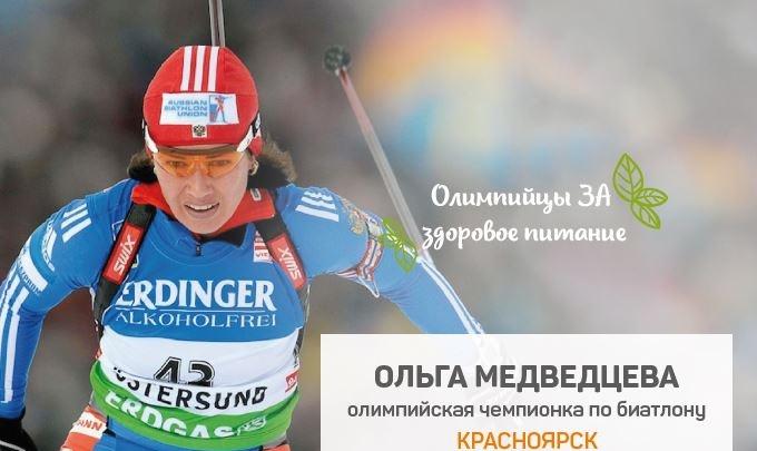 Олимпийская чемпионка по биатлону Ольга Медведцева поделилась любимым рецептом блинов