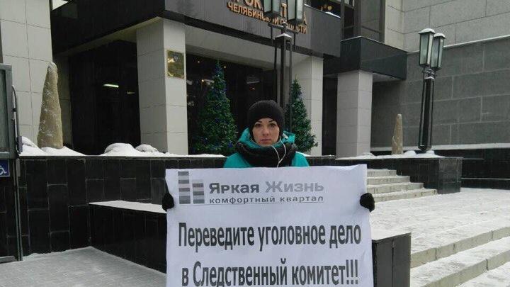 Дольщики «Яркой жизни» попросили передать в СК дело о мошенничестве с их деньгами