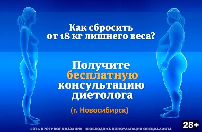 В Новосибирске ищут женщин с лишним весом