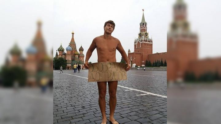 Ростовчанин вышел голым на Красную площадь, протестуя против пенсионной реформы