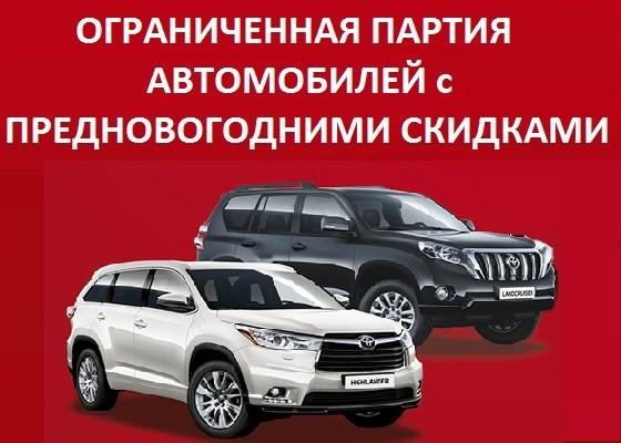 В Екатеринбурге можно приобрести автомобиль из ограниченной партии с предновогодними скидками