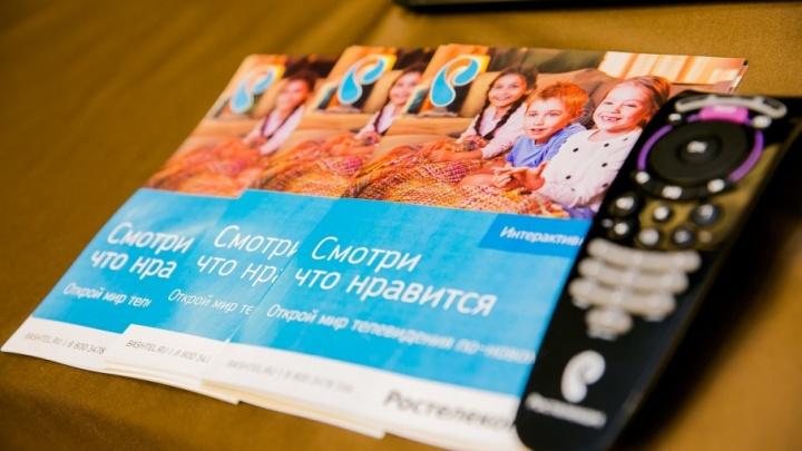 «Ростелеком» запускает «Интерактивное ТВ» в Башкортостане