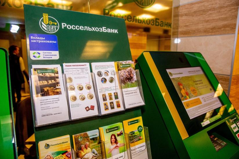 кредит пенсионный россельхозбанкденьги под залог квартиры омск