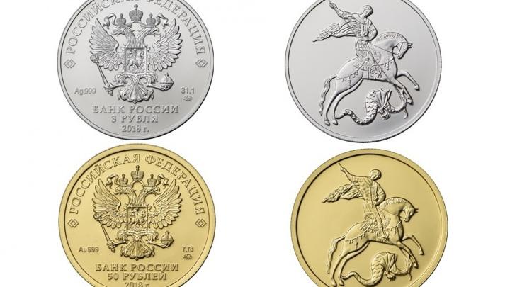 Банк России выпускает тираж монет «Георгий Победоносец» из золота и серебра
