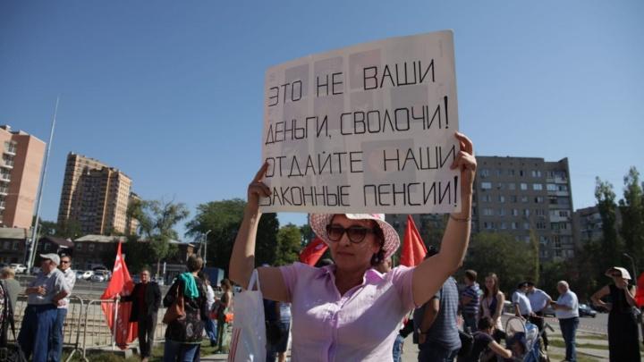 «Это не ваши деньги!»: в Ростове прошел митинг против пенсионной реформы, рассказываем подробности