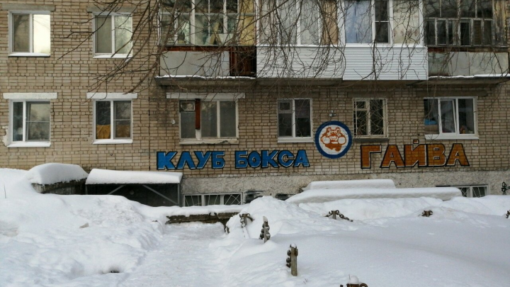 Спортивный центр «Гайва» закрыли из-за несоблюдений правил пожарной безопасности