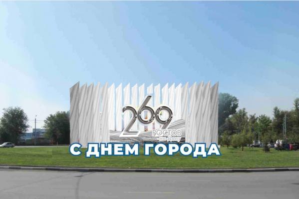 Так планируют украсить въезд со стороны Новочеркасска