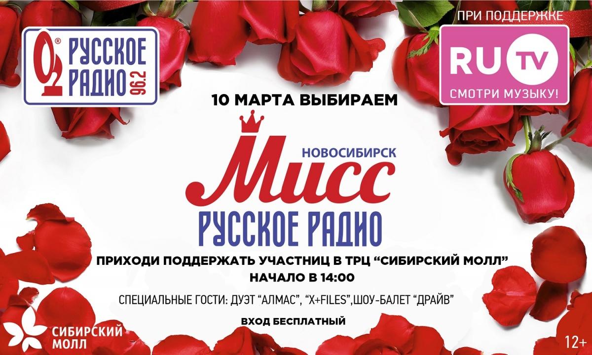 «Русское радио» выберет самую красивую девушку Новосибирска