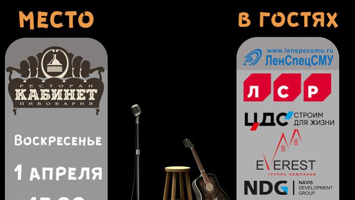 Впервые в Архангельске 1 апреля пройдет «Квартирник», необычная ярмарка недвижимости