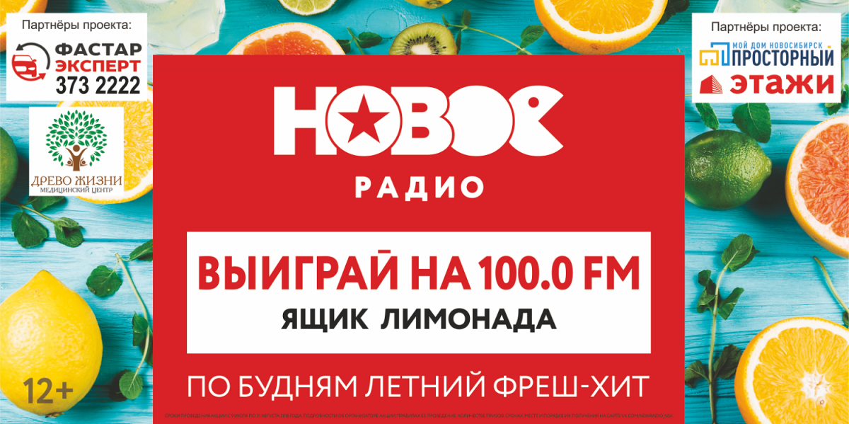 На «Новом радио» дарят ящик лимонада каждый день