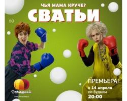«Домашний» проведет фотоакцию от сериала «Сватьи»