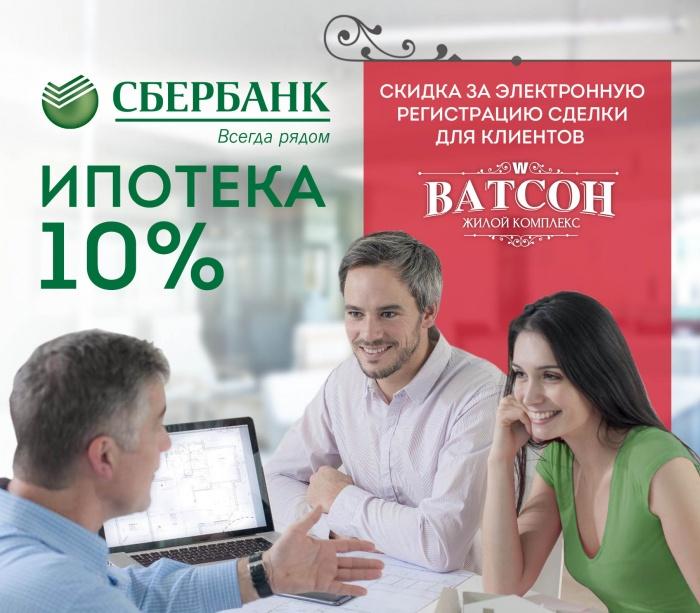 """Ставка 10% по ипотеке и скидка за электронную регистрацию сделки от Сбербанка в ЖК """"Ватсон"""""""