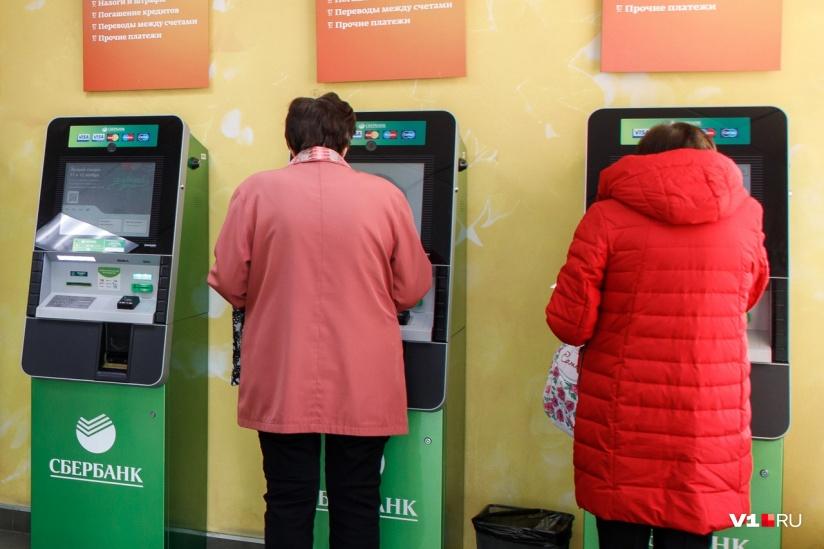 кредит для пенсионеров волгоград